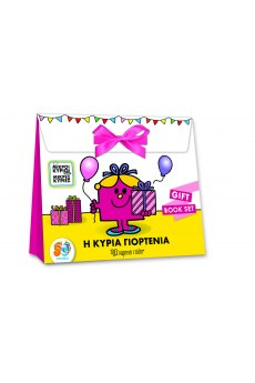 Μικροί Κύριοι Μικρές Κυρίες - Η Κυρία Γιορτένια - Gift Book Set