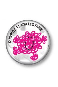 Μικροί Κύριοι Μικρές Κυρίες - Συλλεκτικό Μαγνητάκι 4 - Ο κύριος Τσαπατσούλης