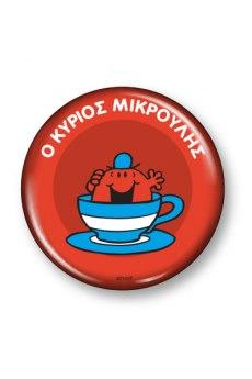 Μικροί Κύριοι Μικρές Κυρίες - Συλλεκτικό Μαγνητάκι 10 - Ο κύριος Μικρούλης