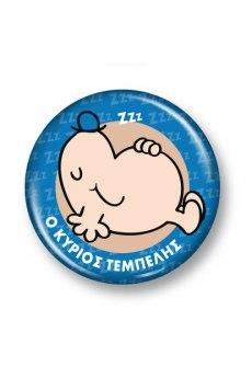 Μικροί Κύριοι Μικρές Κυρίες - Συλλεκτικό Μαγνητάκι 15 - Ο κύριος Τεμπέλης