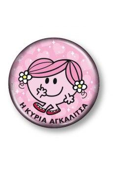 Μικροί Κύριοι Μικρές Κυρίες - Συλλεκτικό Μαγνητάκι 23 - Η κυρία Αγκαλίτσα
