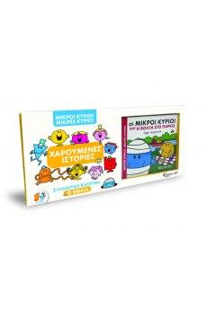 Μικροί Κύριοι-Μικρές Κυρίες-Συλλεκτική Κασετίνα με 10 βιβλία-Χαρούμενες Ιστορίες