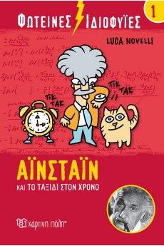 Φωτεινές Ιδιοφυίες 1-Αϊνστάιν και το ταξίδι στον χρόνο