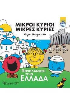 Μικροί Κύριοι-Περιπλάνηση στην Ελλάδα (ελληνικά)