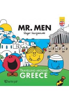 Μικροί Κύριοι-Περιπλάνηση στην Ελλάδα (αγγλικά)
