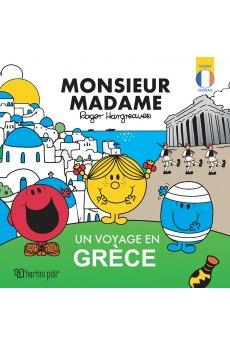 Μικροί Κύριοι-Περιπλάνηση στην Ελλάδα (γαλλικά)