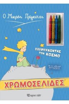 Ο Μικρός Πρίγκιπας-Χρωμοσελίδες + 4 Κηρομπογιές-Εξερευνώντας τον Κόσμο