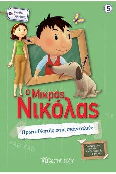 Μικρός Νικόλας - Πρωταθλητής στις Σκανταλιές