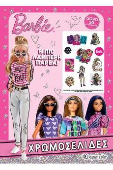 Barbie - Η πιο Λαμπερή Παρέα
