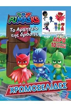 PJ Masks - Το Αρχηγείο της Δράσης