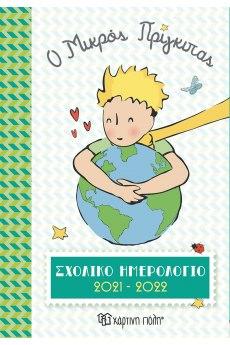 Σχολικό Ημερολόγιο 2021-2022 - Ο Μικρός Πρίγκιπας