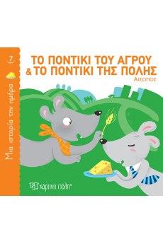 Το ποντίκι του αγρού και το ποντίκι της πόλης