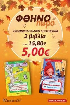 Παιδική Λογοτεχνία - Σετ 2 Βιβλία
