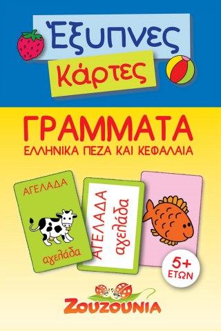 Έξυπνες Κάρτες - Ελληνικά