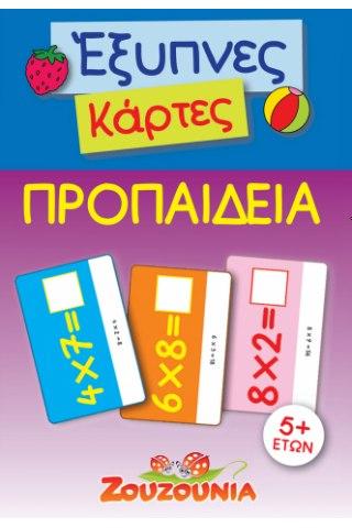 Έξυπνες Κάρτες - Προπαίδεια