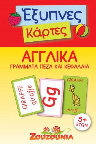 Έξυπνες Κάρτες - Αγγλικά
