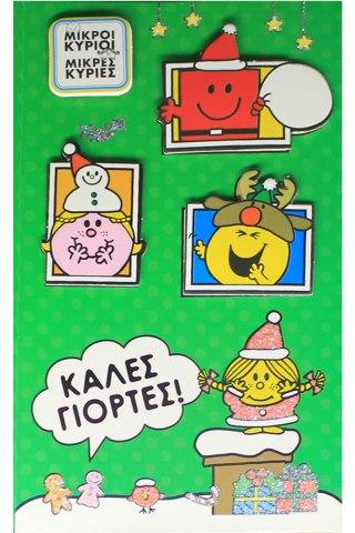 Καλες Γιορτες - Μικροι Κυριοι Μικρες Κυριες