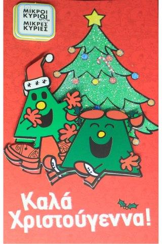 Καλα Χριστουγεννα - Μικροι Κυριοι Μικρες Κυριες
