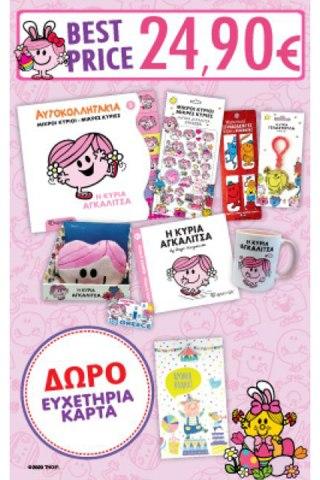 Μικροί Κύριοι - Μικρές Κυρίες Σετ Δώρου για Κορίτσια