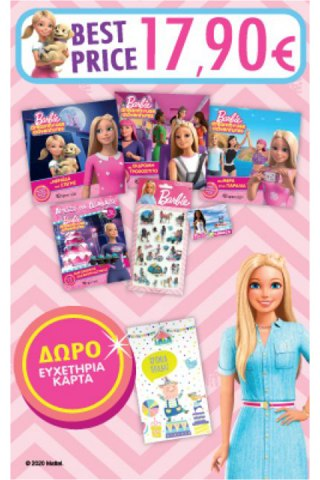 Barbie Σετ Δώρου