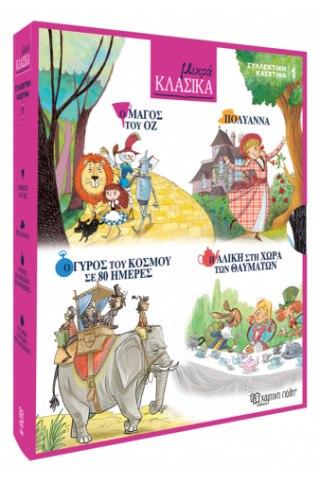 Μικρά Κλασικά - Κασετίνα 1 (Περιλαμβάνει 4 βιβλία: Ο Μάγος του Οζ, Πολυάννα, Ο Γύρος του Κόσμου σε 80 Ημέρες, Η Αλίκη στη Χώρα των Θαυμάτων)