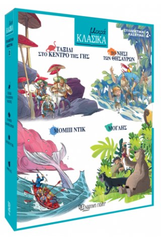 Μικρά Κλασικά - Κασετίνα 2 (Περιλαμβάνει 4 βιβλία:  Ταξίδι στο Κέντρο της Γης, Το Νησί των Θησαυρών, Μόμπι Ντικ, Μόγλης-Το Βιβλίο της Ζούγκλας)