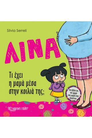 Λίνα - Τι έχει η μαμά μέσα στην κοιλιά της;