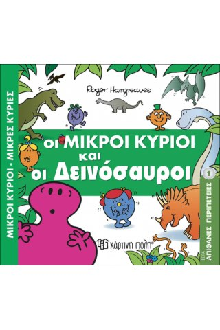 Οι Μικροί Κύριοι και οι Δεινόσαυροι