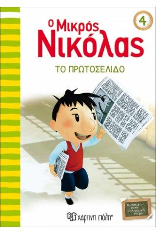 Ο Μικρός Νικόλας 4 - Το πρωτοσέλιδο