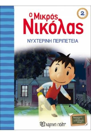 Ο Μικρός Νικόλας 2 - Νυχτερινή περιπέτεια