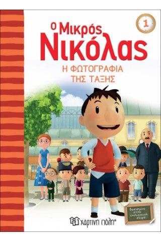 Ο Μικρός Νικόλας 1 - Η Φωτογραφία της τάξης