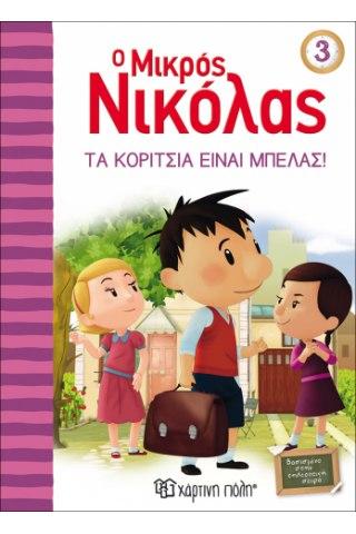 Ο Μικρός Νικόλας 3 - Τα Κορίτσια είναι μπελάς
