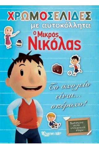 Ο Μικρός Νικόλας - Το σχολείο είναι… Υπέροχο!