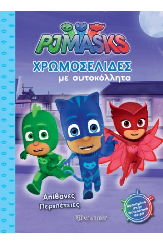 PJ Masks - Απίθανες περιπέτειες