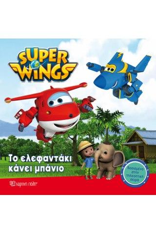 Super Wings 2 - Το ελεφαντάκι κάνει μπάνιο