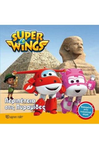 Super Wings 1 - Περιπέτεια στις πυραμίδες