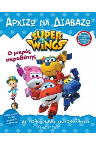 Super Wings - Ο Μικρός Ακροβάτης
