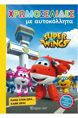 Super Wings - Πάνω στην Ώρα… Κάθε Ώρα