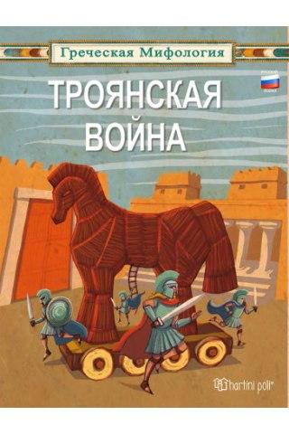 Τρωικός Πόλεμος [Ρωσικά]