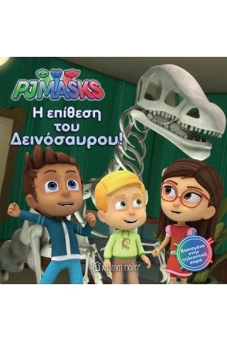 PJ Masks 3 - Η επίθεση του δεινόσαυρου