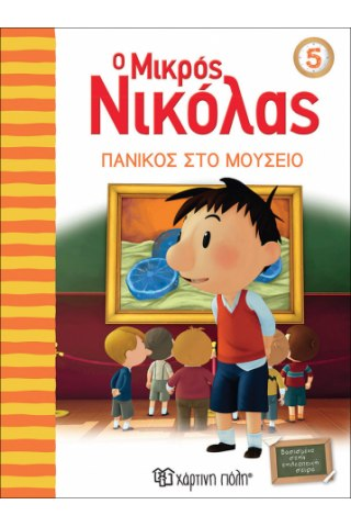 Ο Μικρός Νικόλας 5 - Πανικός στο μουσείο