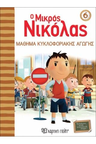 Ο Μικρός Νικόλας 6 - Μάθημα κυκλοφοριακής αγωγής