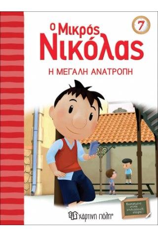 Ο Μικρός Νικόλας 7 - Η μεγάλη ανατροπή