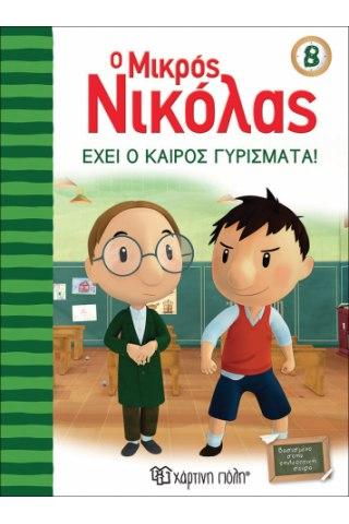 Ο Μικρός Νικόλας 8 - Έχει ο καιρός γυρίσματα