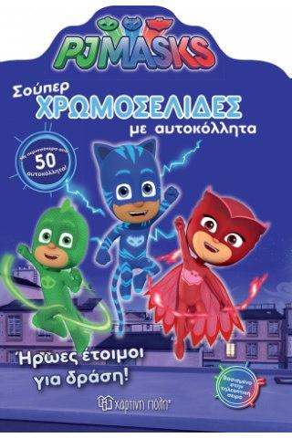 PJ Masks -  Ήρωες έτοιμοι για δράση