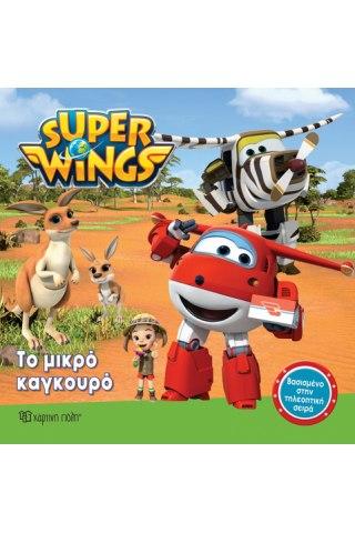 Super Wings 4 - Το μικρό καγκουρό