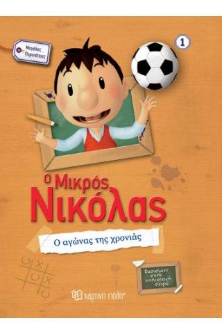 Ο Μικρός Νικόλας -  Ο Αγώνας της χρονιάς