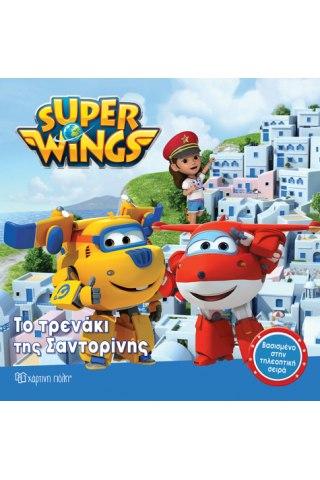 Super Wings 3 - Το τρενάκι της Σαντορίνης
