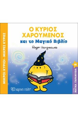 Ο κύριος Χαρούμενος και το μαγικό βιβλίο