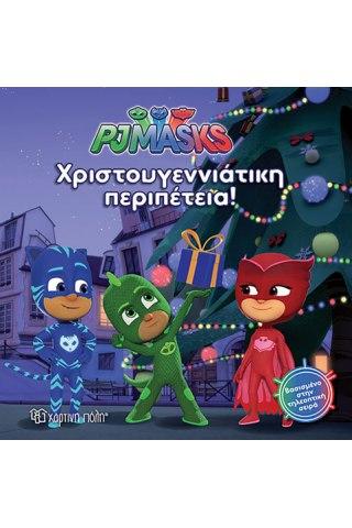 PJ Masks 7 - Χριστουγεννιάτικη περιπέτεια